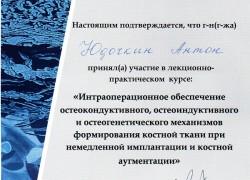 Сертификат SIMKO. Юдочкин А.Ю.