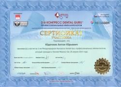 Сертификат 2-й Конгресс DENTAL GURU Юдочкин А.Ю.