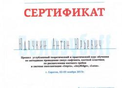 Сертификат Белозубоff. Юдочкин А.Ю.